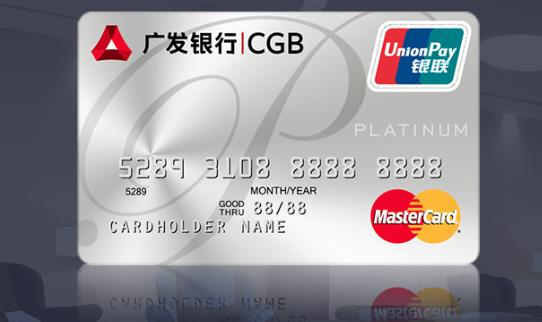 广发臻尚白金卡测评:你需要一张白金卡,而且是免费的