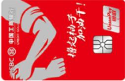 工商银行World奋斗信用卡银联金卡