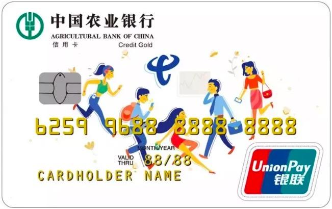 农业银行中国电信联名卡(金卡)