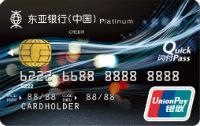 东亚银行中国标准人民币白金信用卡