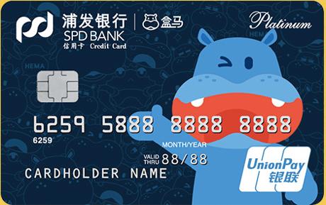 浦发银行盒马联名信用卡