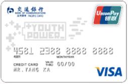交通银行Y-POWER信用卡双币卡