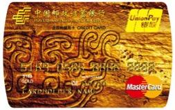 邮储银行全币种信用卡金卡