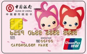 中国银行都市缤纷卡阿狸在一起卡