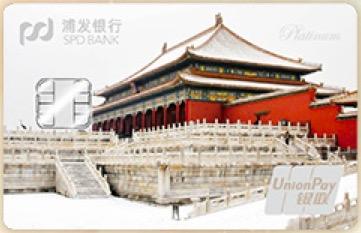 浦发银行故宫文化联名主题信用卡(瑞雪太和殿版)