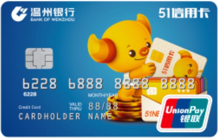 温州银行51信用卡普卡