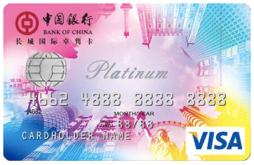 中国银行长城国际卓隽卡VISA白金卡