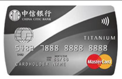 中信银行万事达钛金信用卡