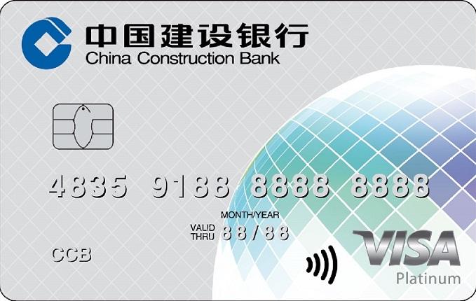 建设银行全球热购卡VISA白金卡