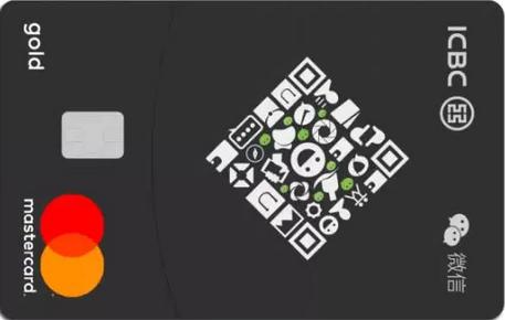 工商银行微信信用卡-万事达
