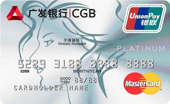 广发银行真情白金信用卡