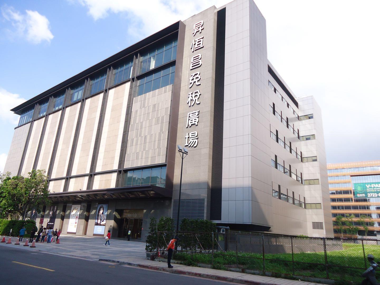 台湾升恒昌免税店满1万减300