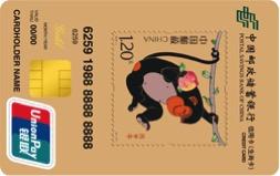 邮储银行丙申年生肖卡金卡