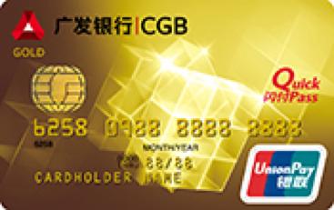广发DIY信用卡金卡