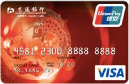 交通银行标准信用卡普卡
