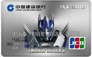 建设银行龙卡变形金刚主题信用卡标准白金卡(擎天柱)