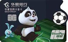 华夏银行熊猫足球信用卡