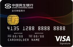 民生银行Visa全币种卡金卡