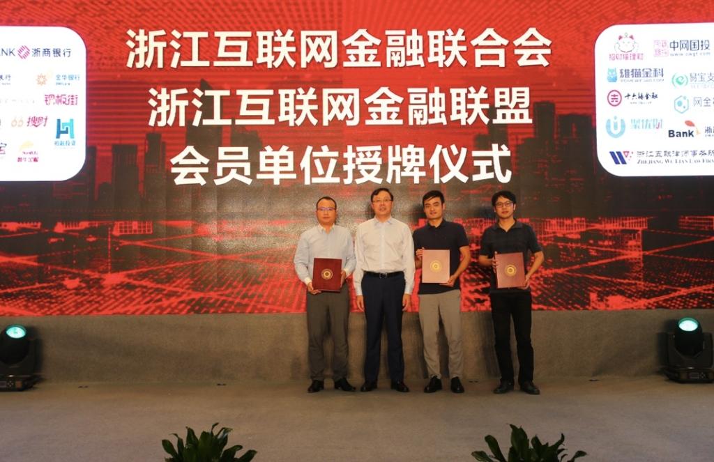浙江互金联盟成立两周年,51信用卡被授予副会长单位