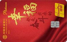 燃梦信用卡银联卡(飞扬红版)