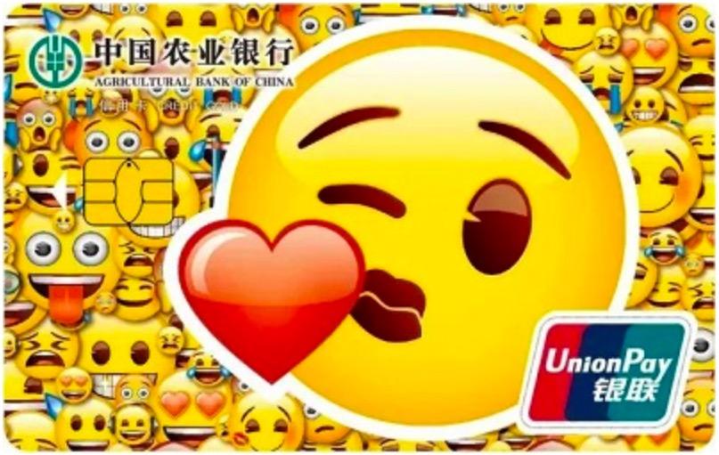 农业银行My Way系列之emoji卡
