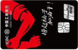 工商World奋斗信用卡银联白金卡