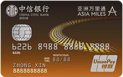 亚洲万里通联名卡银联金卡