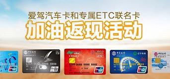 爱驾汽车卡和ETC联名信用卡加油返现活动