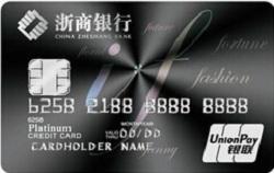 浙商银行标准信用卡