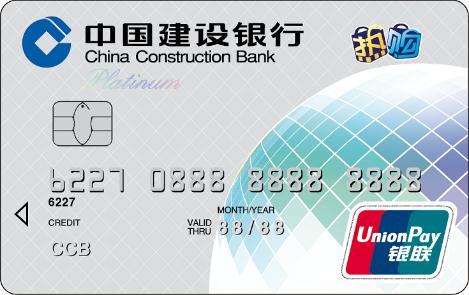 建设银行全球热购卡银联白金卡