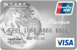 交通银行白金信用卡VISA