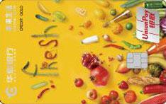 """华夏银行本来生活""""Fresh""""联名信用卡"""