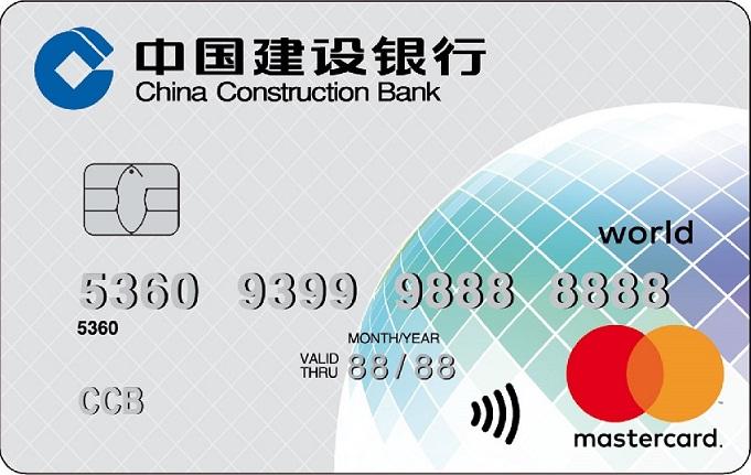 建设银行全球热购卡万事达世界卡
