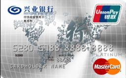 兴业银行行卡万事达双币白金信用卡(悠系列)