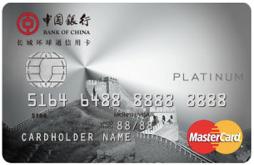 中国银行全币种国际芯片卡万事达品牌长城版白金卡