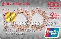 东亚银行百家网点纪念版IC卡