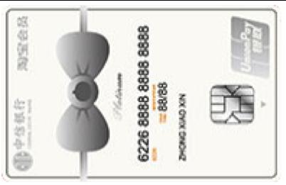 中信淘宝联名卡(淘气版)精英白金卡