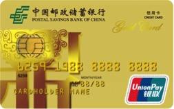 邮储银行标准金卡IC信用卡