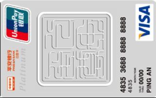 平安银行精英白金卡VISA双币卡