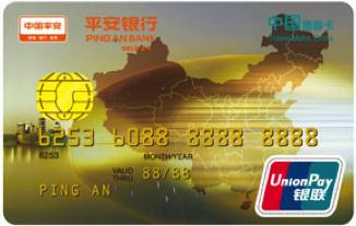 平安银行中国旅游卡银联金卡