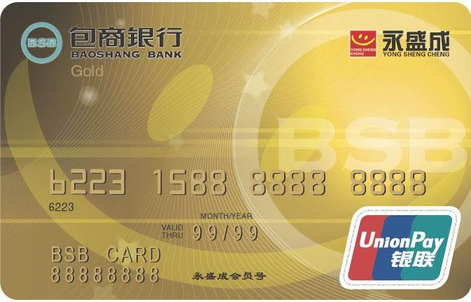 包商银行永盛成联名信用卡