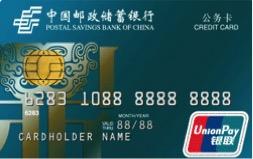 邮储银行财政预算单位公务信用卡
