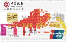 中国银行都市缤纷卡炫彩长城拉丁红