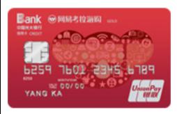 光大银行网易考拉海购联名卡银联