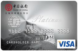 中国银行全币种国际芯片卡VISA品牌长城版白金卡