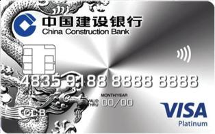建设银行龙卡EMV信用卡VISA白金卡