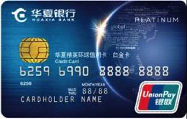 华夏银行精英环球信用卡•白金卡(银联)