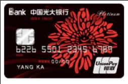 光大银行阳光卡白金卡(银联)