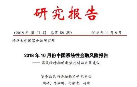 清华大学研究报告:2018年10月份中国系统性金融风险报告