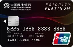 民生银行银联单币标准白金信用卡